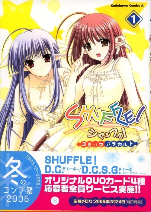 SHUFFLE! コミックアラカルト 第1巻