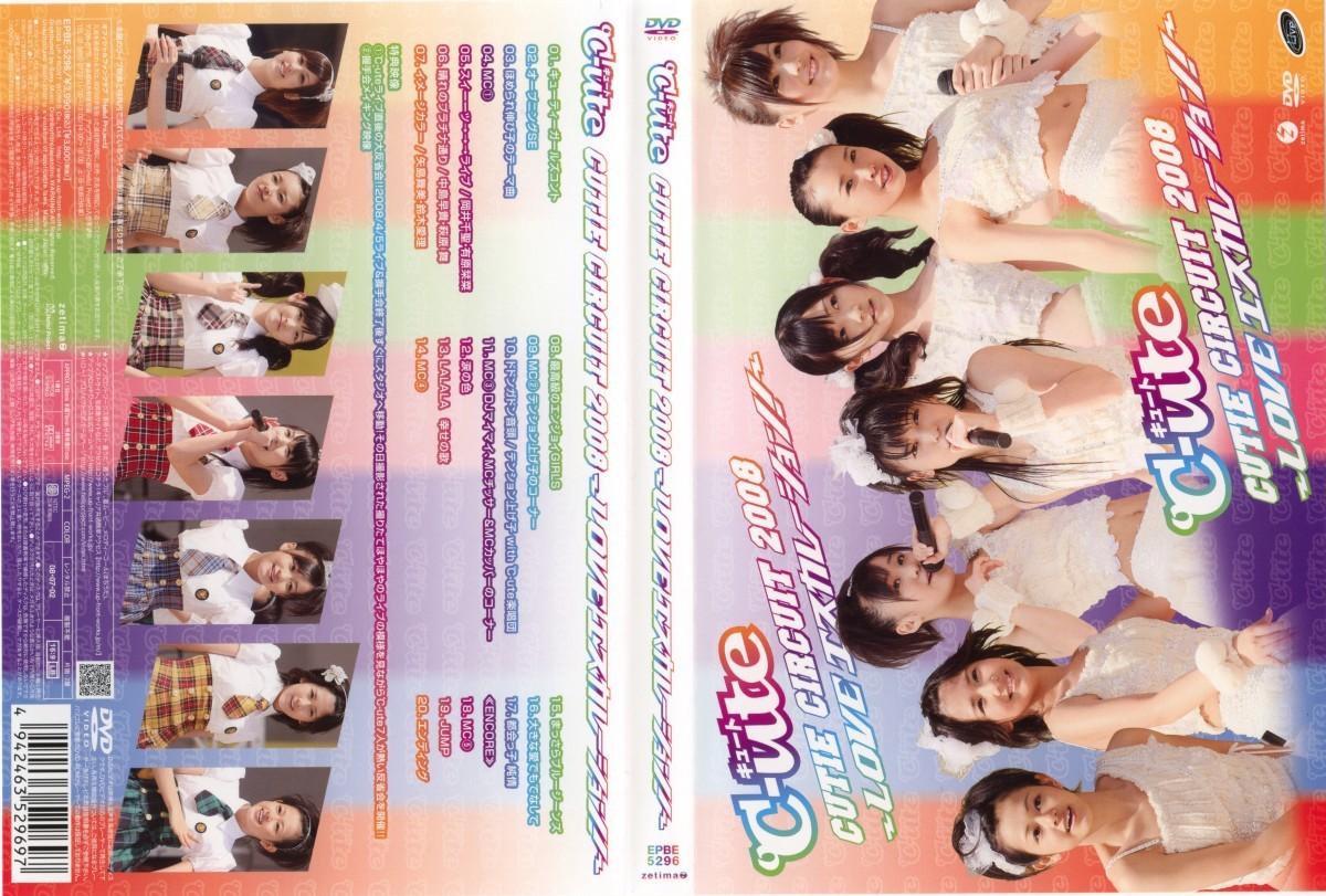 ℃-ute Cutie Circuit 2008 〜LOVE エスカレーション!〜