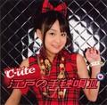 CD「江戸の手毬唄2/℃-ute」