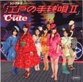 DVD「シングルV 江戸の手毬唄II/℃-ute」
