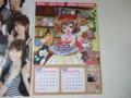 きら☆レボ カレンダー