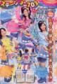 ちゃお 2008年10月号