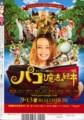 りぼん (2008年10月号)