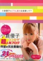 小倉優子のこりん星のお食事って?
