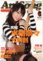 アニソンマガジン Vol.6