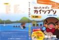 CD・DVD「知ったかぶりカイツブリ びわ湖放送×藤井組」