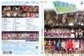 DVD「Hello!Project 2008 Summer ワンダフルハーツ公演 避暑地でデートいたしま