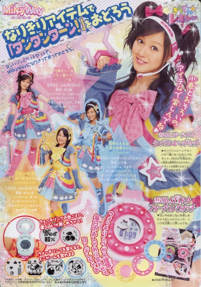 ちゃお 2008年12月号