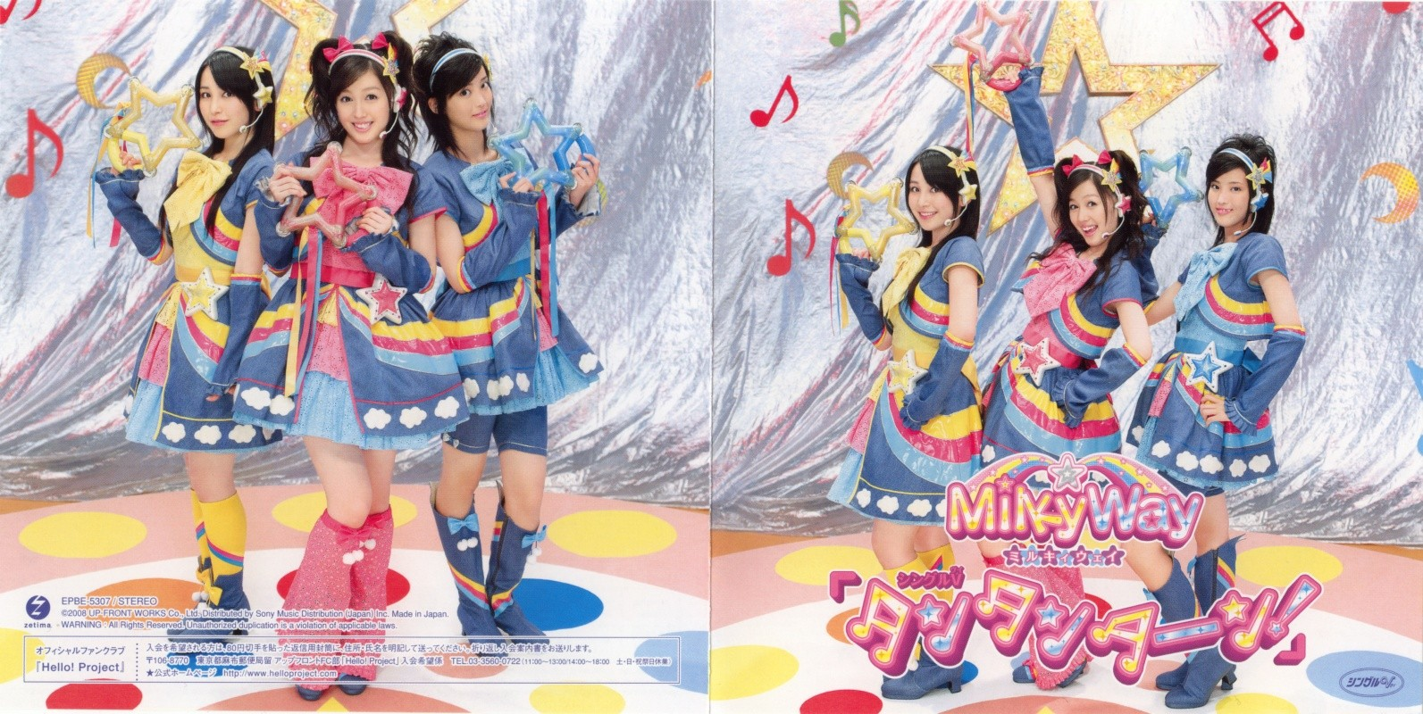 DVD「シングルV タンタンターン!/MilkyWay」