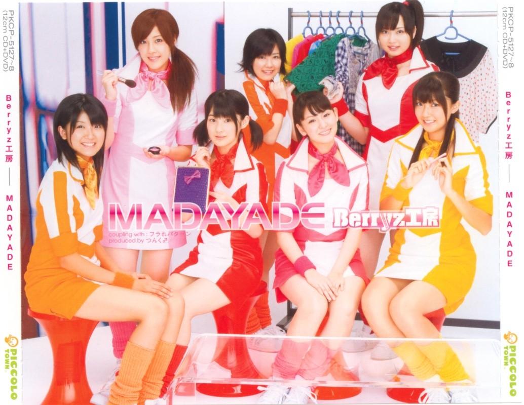 CD「MADAYADE (初回限定盤)/Berryz工房」