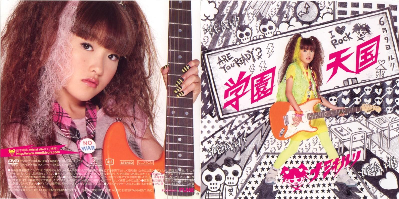 CD「学園天国/並木瑠璃」