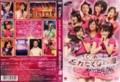 DVD「℃-ute コンサートツアー2008夏 〜忘れたくない夏〜」
