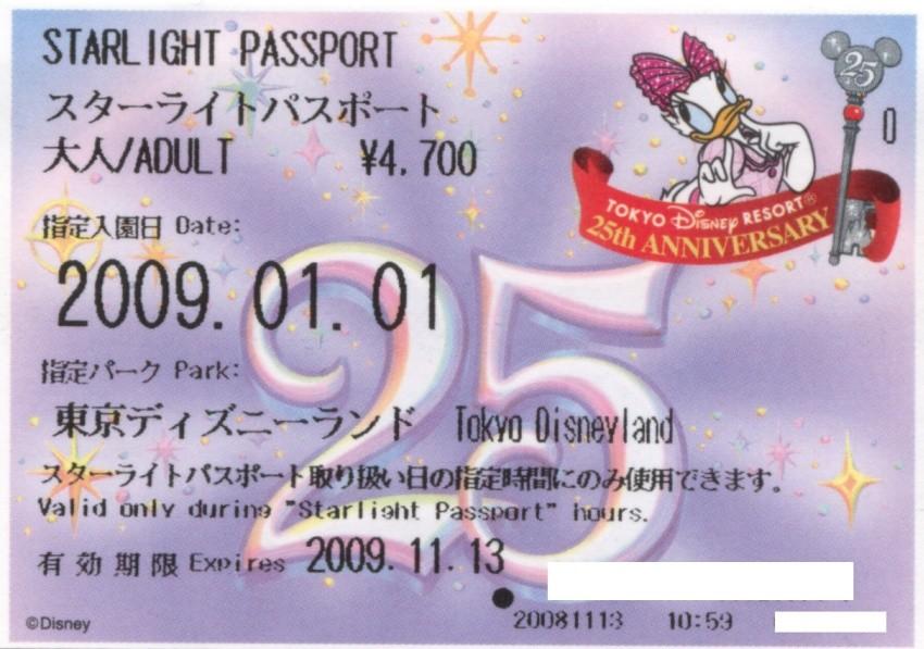 東京ディズニーランド スターライトパスポート