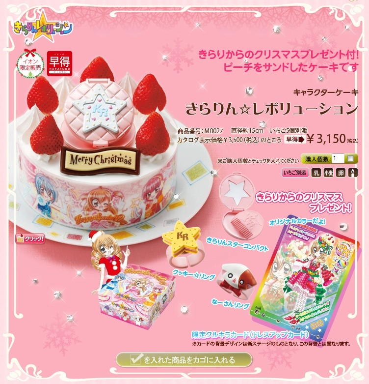 きらりん☆レボリューション クリスマースケーキ