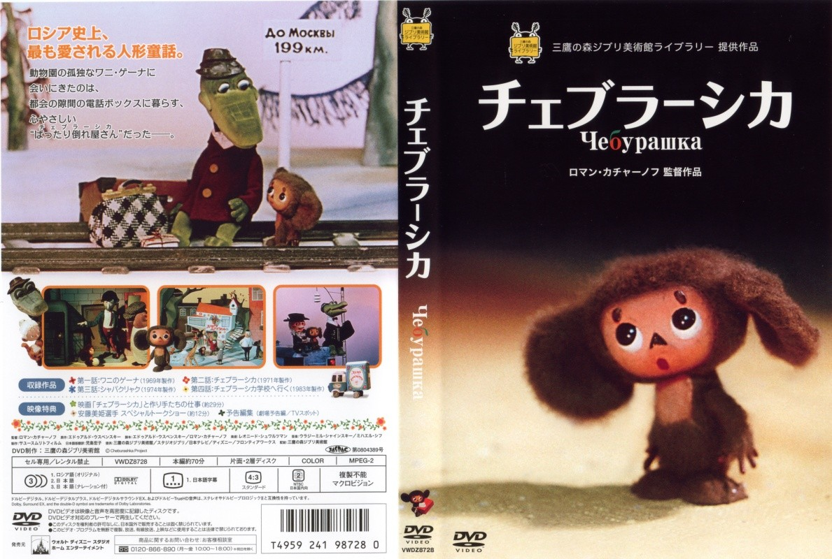 DVD「チェブラーシカ」