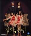 韓国ホラー映画「箪笥」