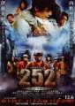 チラシ「252 生存者あり」