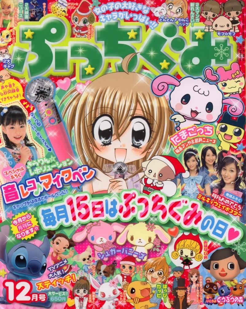 ぷっちぐみ 2008年12月号