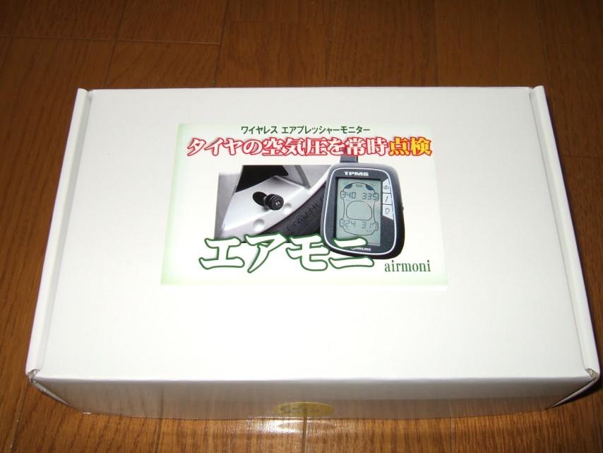 ワイヤレスタイヤ空気圧モニター「エアモニ」