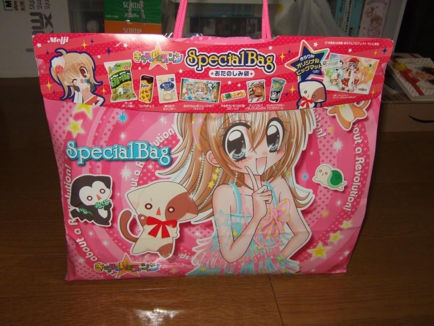 きら☆レボ Special Bag おたのしみ袋