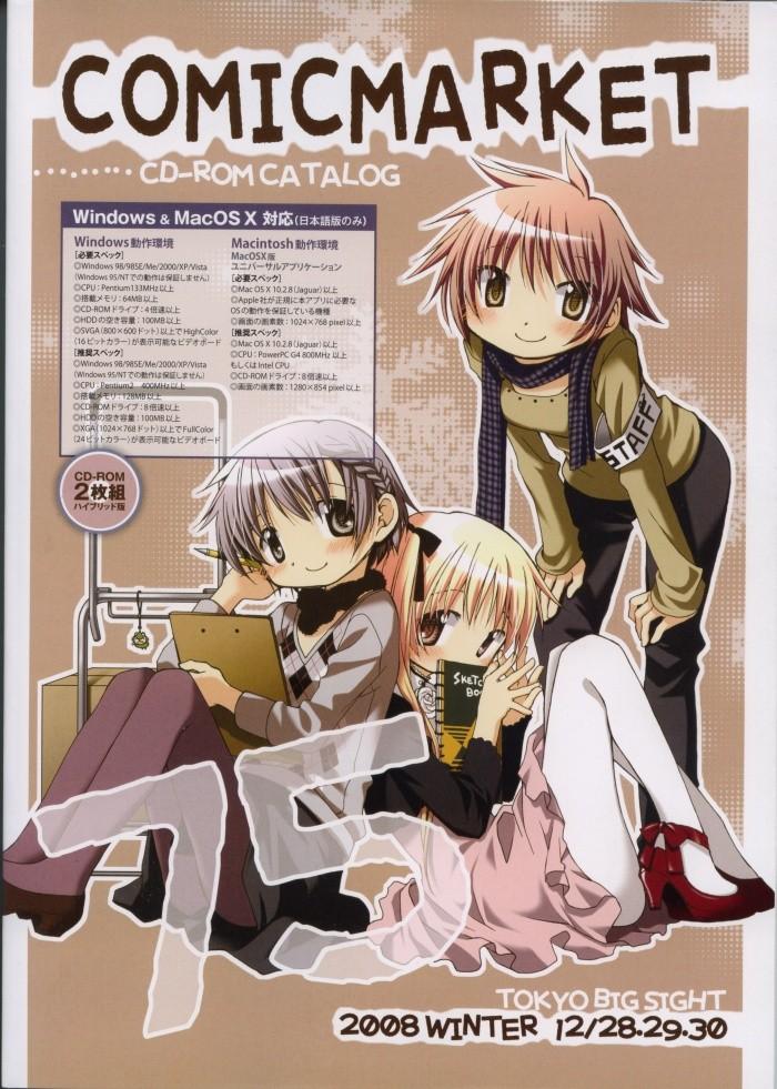 コミックマーケット75カタログ(CD-ROM版)
