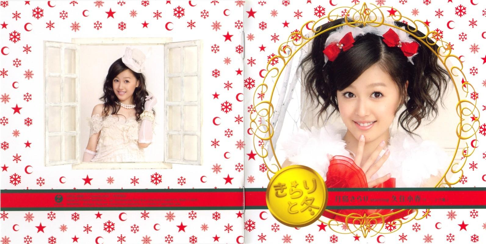 CD「きらりと冬/月島きらり starring 久住小春(モーニング娘。)」