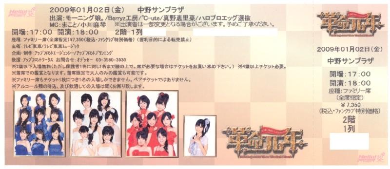 コンサートチケット Hello! Project 2009 Winter ワンダフルハーツ公演 〜 革