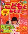 るるぶ情報版 こどもとあそぼ! 首都圏'08〜'09