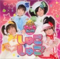 CD「しゅごしゅご!/しゅごキャラエッグ!」