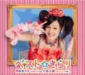 CD「ベスト☆きらり/月島きらり starring 久住小春(モーニング娘。)」