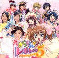 CD「きらりん☆レボリューション ソングセレクション VOL.5」