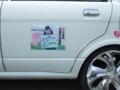 春の全国交通安全運動推進ポスターのステッカー