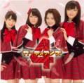 CD「おまかせ♪ガーディアン/ガーディアンズ4」