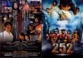 DVD「252 生存者あり」