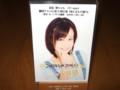 萩原舞ちゃんのソロ日替わり2L生写真のPOP