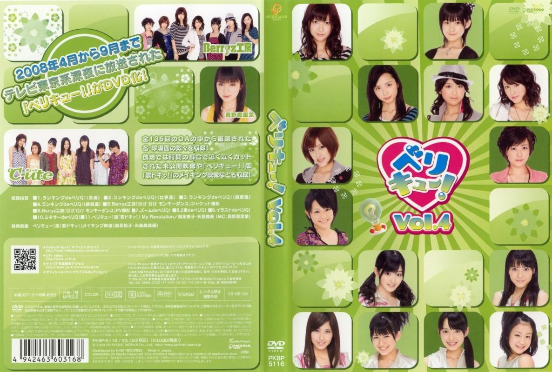 DVD「ベリキュー! vol.4/Berryz工房、℃-ute」