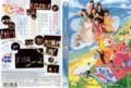 DVD「劇団ゲキハロ第2回公演 寝る子は℃-ute」