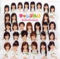 CD「チャンプル 〜ハッピーマリッジソングカバー集〜/Hello! Project」