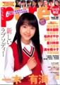 pure2 ピュアピュア Vol.36