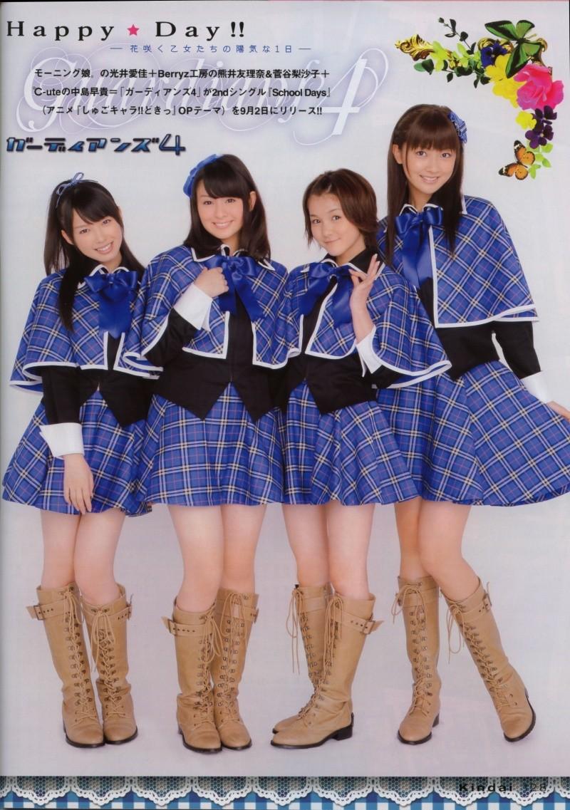 ガーディアンズ4 (Kindai 2009年10月号)