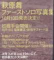 萩原舞ちゃん (UP to boy 2009年10月号)