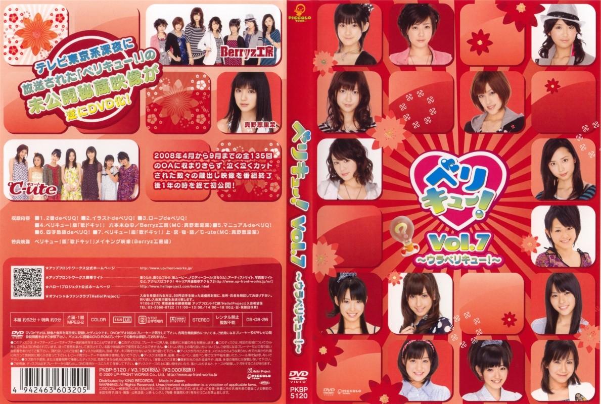DVD「ベリキュー! vol.7 〜ウラベリキュー!〜」