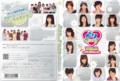 DVD「ベリキュー! vol.8 〜ウラベリキュー!〜」