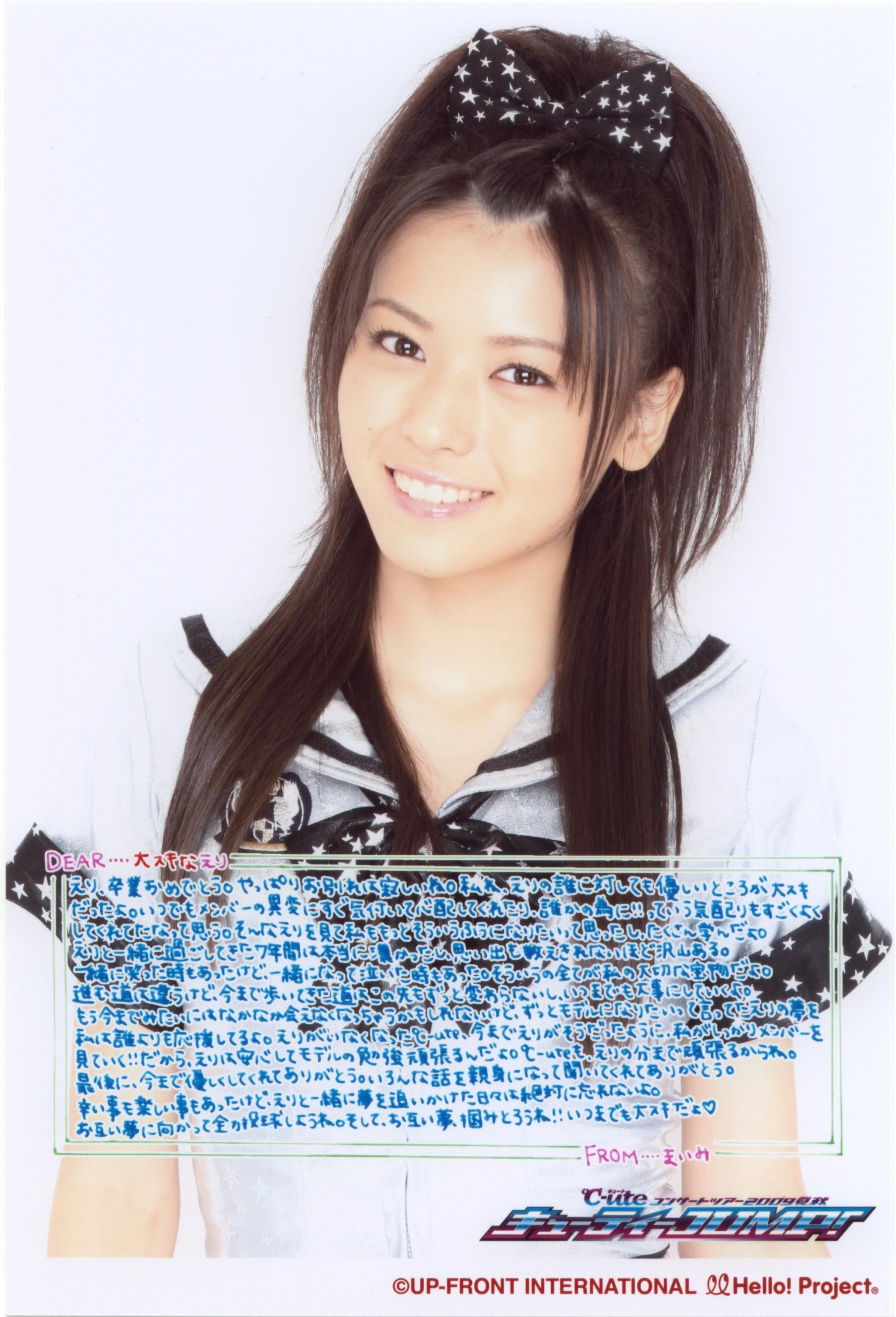 メッセージ入りA5ワイド生写真 矢島舞美ちゃん
