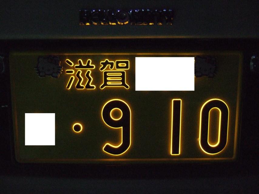 ℃-uteナンバー910取り付け後 (夜間時)