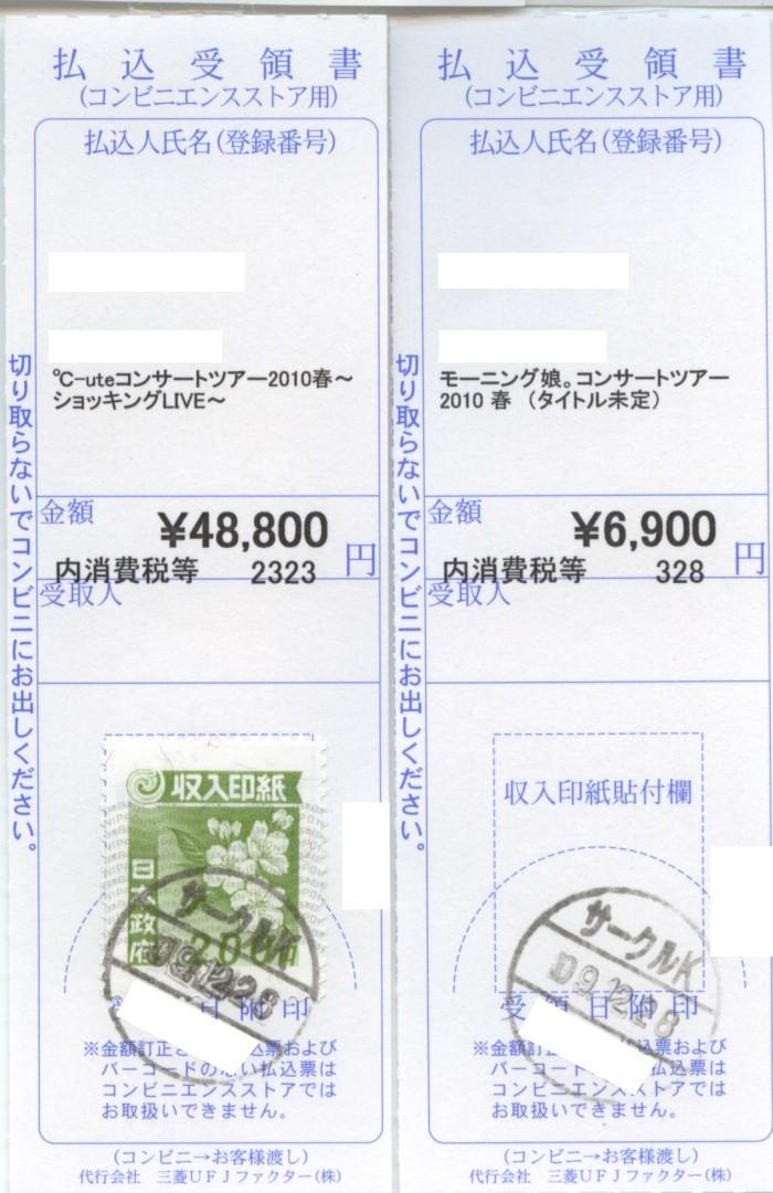 チケット振り込み用紙