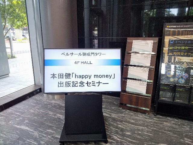 セミナー 本田 健