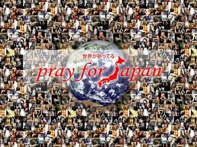 20110311_prayforjapan-546x409.jpg