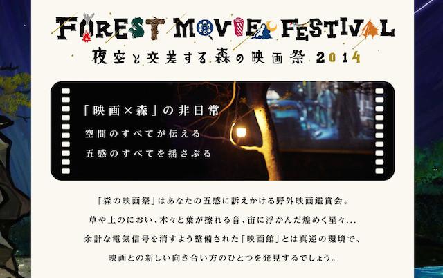 夜空と交差する森の映画祭 2014.jpg