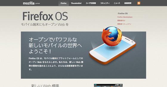 Firefox_OS.jpg